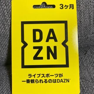 DAZN 3ヶ月 無料視聴カード(その他)