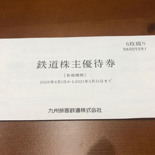 ジェイアール(JR)の九州旅客鉄道株主優待券(その他)