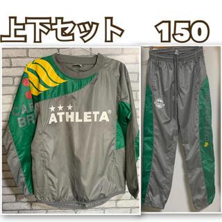 ATHLETA - 【美品】アスレタピステ上下セット 150