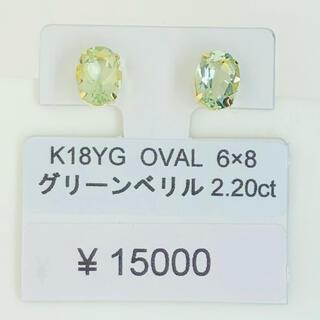E-63221 K18YG ピアス グリーンベリル OVAL AANI  アニ(ピアス)