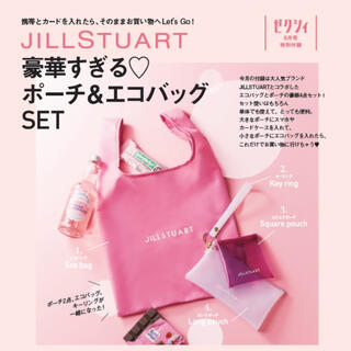 JILL by JILLSTUART - ゼクシィ 2021年6月号 ジルスチュアート 付録 4点セット