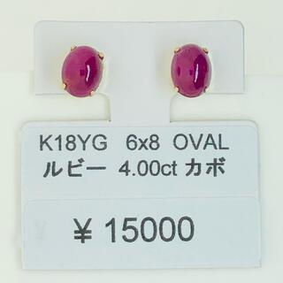 E-61213 K18YG ピアス ルビー OVAL 6×8 AANI アニ(ピアス)