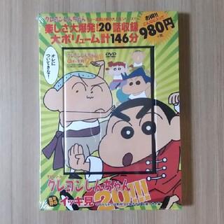 DVD>TVシリーズクレヨンしんちゃん嵐を呼ぶイッキ見20!!!