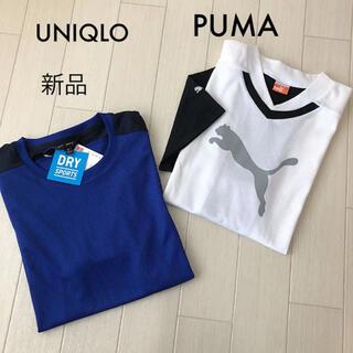 プーマ(PUMA)の◆新品◆ UNIQLO  &  中古 PUMA  メンズS  2枚セット(Tシャツ/カットソー(半袖/袖なし))