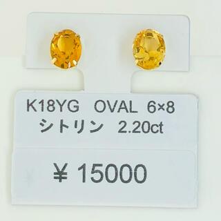 E-62227 K18YG ピアス シトリン OVAL 6×8 AANI アニ(ピアス)