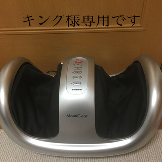 スライブフットマッサージャーMD-4225(マッサージ機)