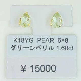 E-63195 K18YG ピアス グリーンベリル PEAR AANI  アニ(ピアス)