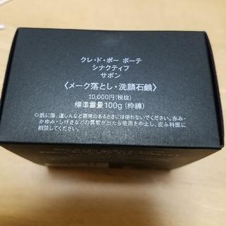 クレ・ド・ポー ボーテ - ♥️新品 サボンn 付き! クレ・ド・ポーボーテ シナクティフ サボン 100g