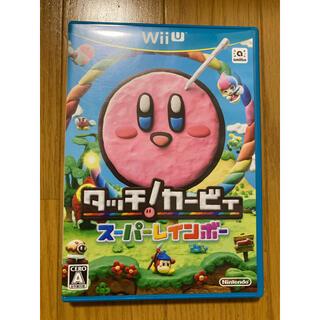 ウィーユー(Wii U)のタッチ!カービィ スーパーレインボー(家庭用ゲームソフト)