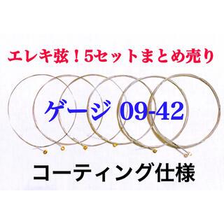 【新品 5セット】エレキギター弦 エレキ コーティング 弦(弦)