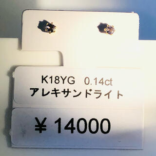 E-60203 K18YG ピアス アレキサンドライト AANI アニ(ピアス)