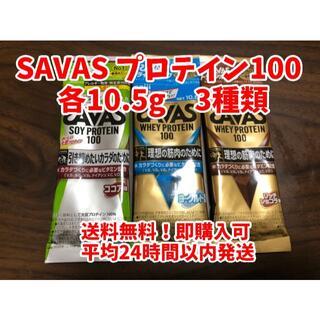 SAVAS プロテイン100 各10.5g【リッチショコラ・ココア・ヨーグルト】(プロテイン)