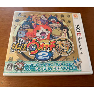 ニンテンドー3DS(ニンテンドー3DS)の妖怪ウォッチ2 本家 3DS ソフト メダルの付属は無し(携帯用ゲームソフト)