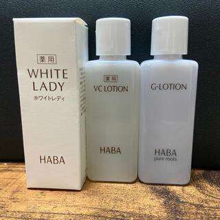 HABA - HABA 化粧水 美容液セット