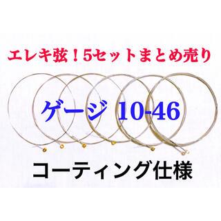 【新品 5セット】エレキギター弦 エレキ コーティング 弦 10-46(弦)
