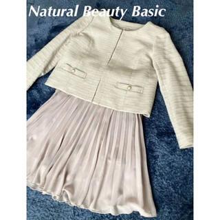 NATURAL BEAUTY BASIC - セレモニースーツ ノーカラージャケット スカート