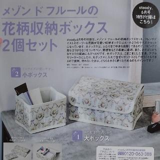 メゾンドフルール(Maison de FLEUR)のメゾンドフルール 花柄収納ボックス2個セット(ケース/ボックス)