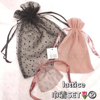 evelyn - 【即購入厳禁】Lattice♡巾着 ポーチ SET②+.* チュール プリーツ