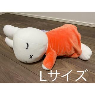 すやすやフレンド ミッフィー Lサイズ(ぬいぐるみ)