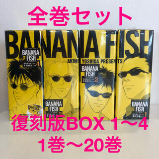 全巻セット【新品未開封】BANANA FISH 復刻版BOX1〜4 吉田秋生