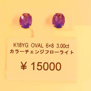 E-58348 K18YG ピアス カラーチェンジフローライト AANI アニ(ピアス)