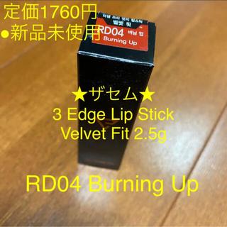 ザセム(the saem)のザセム 3Edge Lip Velvet Fit RD04 Burning Up(口紅)