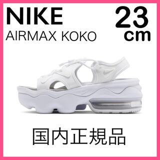 NIKE - 新品未使用 ナイキ NIKE エアマックスココ サンダル ホワイト 23cm