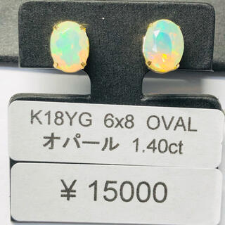 E-60705 K18YG ピアス オパール OVAL 6×8 AANI アニ(ピアス)