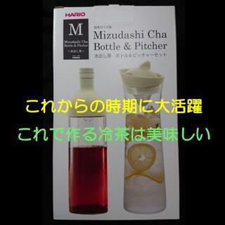 ハリオ(HARIO)のHARIO フィルターインボトル 水出し茶 ボトル&ピッチャーセット(容器)