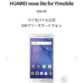 HUAWEI - huawei nova lite for Y!mobile simフリー