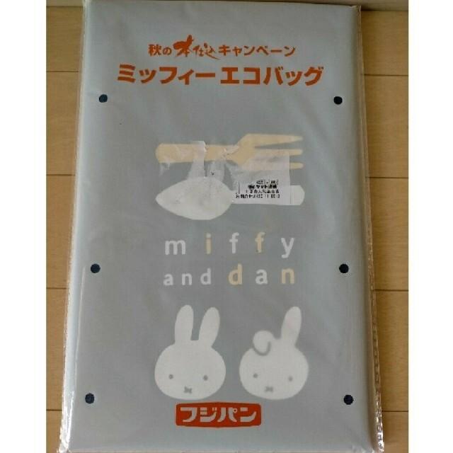フジパン ミッフィーエコバック レディースのバッグ(エコバッグ)の商品写真