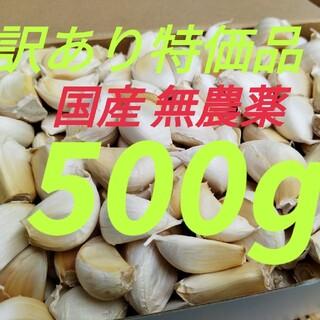 お買い得☆ 無農薬 500g  栽培 国産 兵庫県産 にんにく バラ 少し訳あり(野菜)