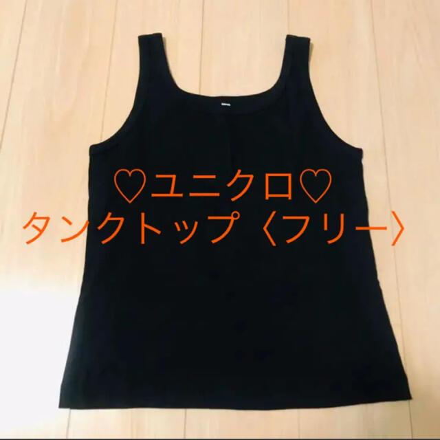 UNIQLO(ユニクロ)の♡♡ユニクロ 無地タンクトップ♡♡ レディースのトップス(タンクトップ)の商品写真