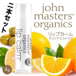ジョンマスターオーガニック(John Masters Organics)の【2本セット】リップカーム オリジナルシトラス 4g(リップケア/リップクリーム)