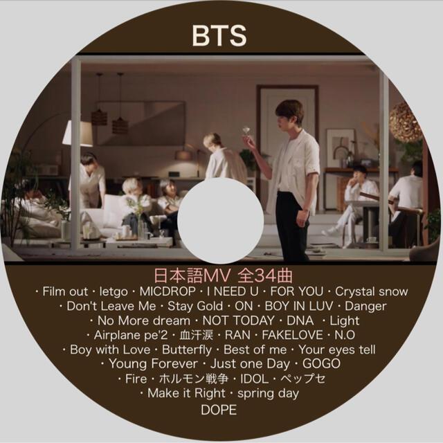 防弾少年団(BTS)(ボウダンショウネンダン)のBTS 日本語MV DVD エンタメ/ホビーのDVD/ブルーレイ(アイドル)の商品写真