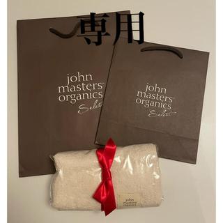 ジョンマスターオーガニック(John Masters Organics)のジョンマスター 紙袋(ショッパー)タオル(タオル/バス用品)