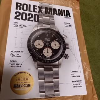 ロレックス(ROLEX)のROLEXロレックスマニア2020(専門誌)