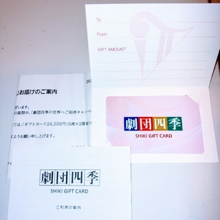 劇団四季ギフトカード24200円分有効期限2022年12月31日(ミュージカル)