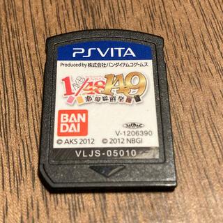 プレイステーションヴィータ(PlayStation Vita)のAKB1/149 恋愛総選挙 Vita(携帯用ゲームソフト)