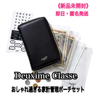 DEUXIEME CLASSE - Deuxieme Classe 家系管理ポーチセット 付録 ドゥーズィエムクラス