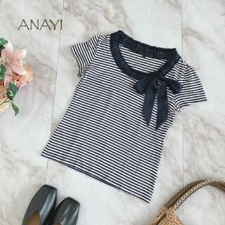 アナイ(ANAYI)のアナイ ANAYI カットソーTシャツ 半袖 ボーダー サテンリボン 紺 白(カットソー(半袖/袖なし))