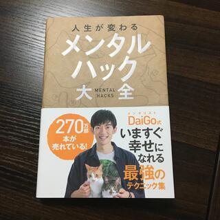 人生が変わるメンタルハック大全(その他)