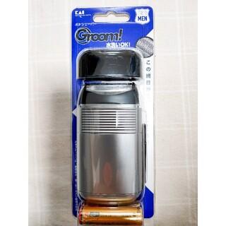 カイジルシ(貝印)のHC1109 Groom ポケシェーバー(メンズシェーバー)