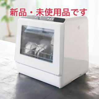 【新品】食洗機 THANKO サンコー ラクア ホワイト