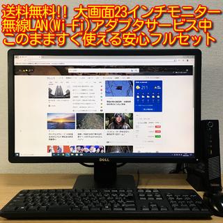 レノボ(Lenovo)の送料無料!! お手頃フルセット 23'モニター 8G 500G 無線LAN対応(デスクトップ型PC)