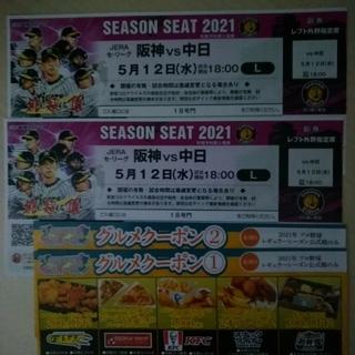 阪神タイガース - 阪神 vs 中日5月12日水曜日 レフト外野シートペア