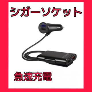 即発送 車  充電器 シガーソケット USB 4ポート 急速  カーチャージャー