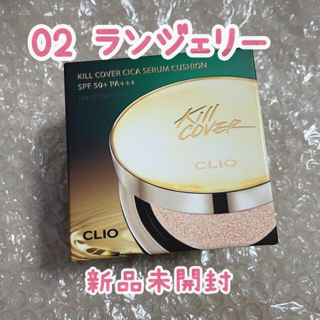 CLIO Kill COVER 02 LANGERIE クリオ ランジェリー コスメ/美容のベースメイク/化粧品(ファンデーション)の商品写真