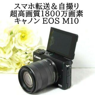 Canon - ★スマホ転送&自撮り★Canon キャノン EOS M10 ブラック