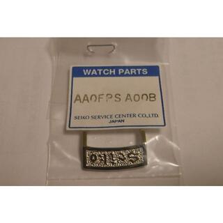 グランドセイコー(Grand Seiko)のグランドセイコーの尾錠 幅16mm1個(腕時計(アナログ))